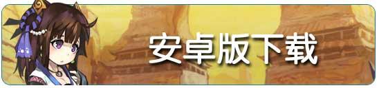 萌江湖安卓版下载