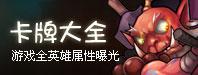 刀塔英雄力量型紫卡资料大全 刀塔英雄卡牌专题