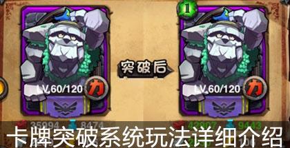 全民英雄卡牌突破系统玩法详细介绍