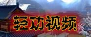 卧虎藏龙手游4级轻功视频