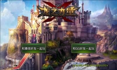 龙之力量X西方魔幻风设计 画面精美