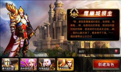 龙之力量X游戏玩法丰富 操作流畅
