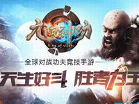 九阳神功PS4战斗视频实录