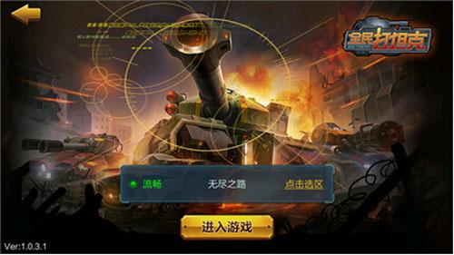 装备升级 现代化坦克自由选择