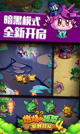 燃烧的蔬菜4新鲜战队游戏截图五