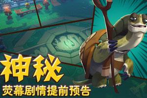 功夫熊猫3手游公会BOSS玩法指南