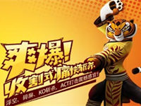 功夫熊猫3手游新手PK玩法分析