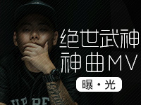 绝世武神主题曲MV深度赏析