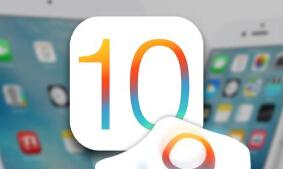 iOS 10系统十大实用小技巧