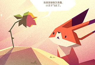 《阿尔托的冒险》PK《小狐狸》