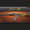 AK47伯爵