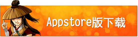 《大掌门》Appstore版下载