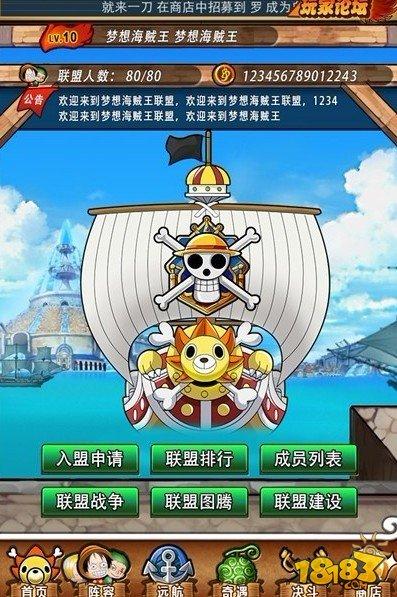 梦想海贼王新版本爆料第三弹:联盟系统