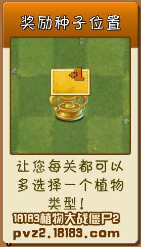 植物大战僵尸2奖励种子位置(Bonus Seed Slot)特性升级图鉴
