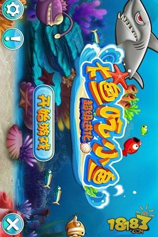 万众瞩目的《大鱼吃小鱼-海底霸王》空降来袭!