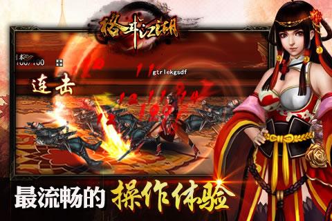 格斗江湖游戏截图二