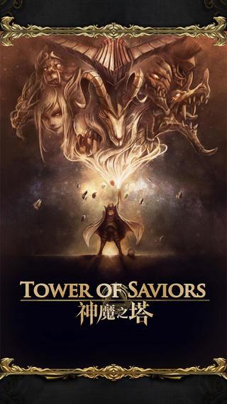 神魔之塔游戏截图一