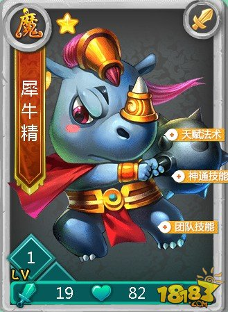 迷你西游犀牛精护法介绍(魔族)