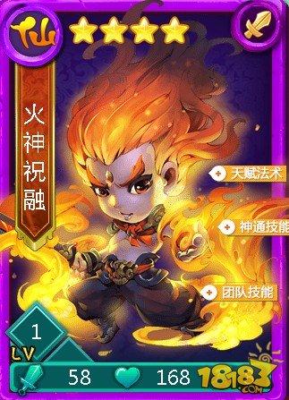 迷你西游火神祝融介绍(仙族)