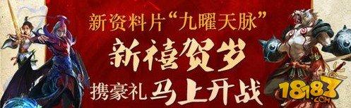 """《战苍穹》""""九曜天脉""""今日公测"""