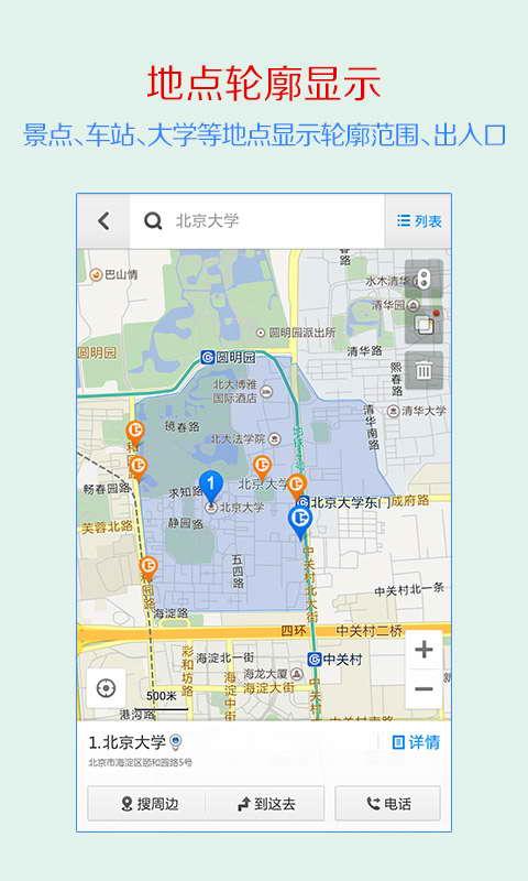 18183首页 手机大全 摩托罗拉 戴妃mini defy mini 应用 > 百度地图