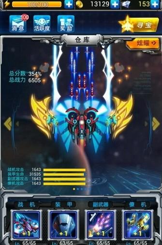雷霆战机装备搭配顶级神魔异形攻略