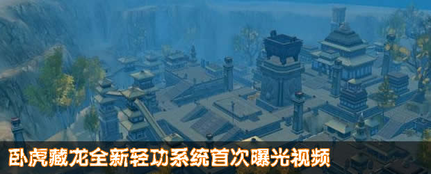 纯3D武侠手游《卧虎藏龙》全新轻功系统首次曝光视频