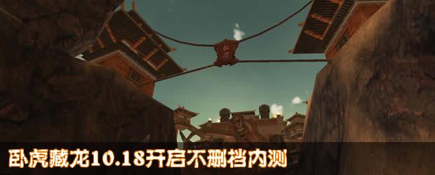 《卧虎藏龙》10月18日启动不删档内测