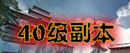 卧虎藏龙明教40级副本视频攻略