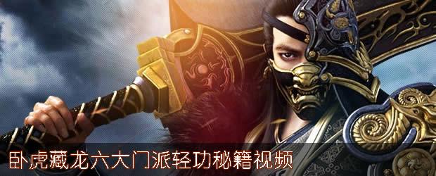 卧虎藏龙六大门派轻功秘籍视频