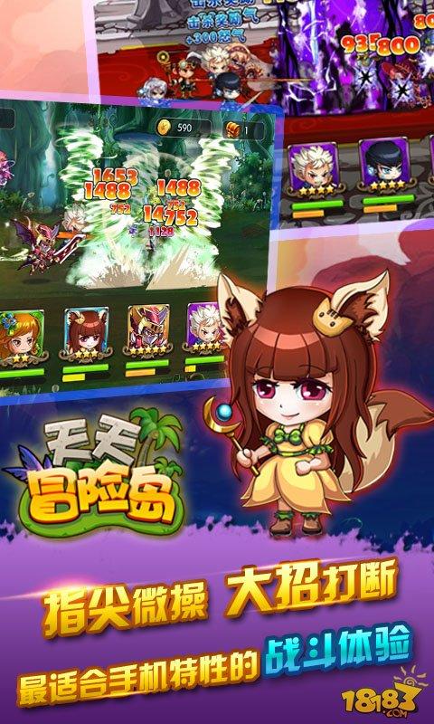 android安卓天天冒险岛手机游戏下载