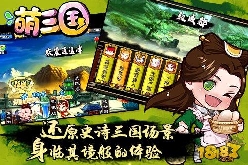 萌三国ios游戏下载 萌三国安卓版下载
