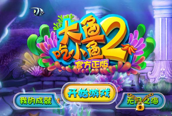 《大鱼吃小鱼2》tv版:海底生存大作战 18183tv游戏频道
