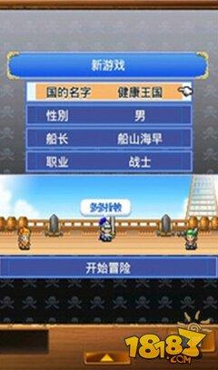 海贼模拟游戏《大海贼冒险岛》双平台上架