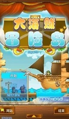 大海贼冒险岛iphone游戏下载