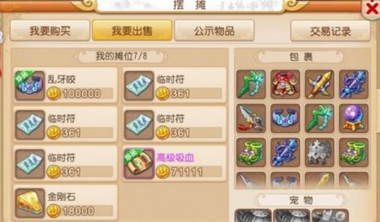 在《梦幻西游》手游中玩家赚取金币的主要手段就源自于   ...