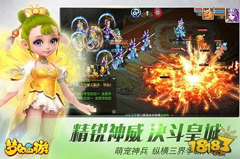 梦幻西游ios游戏下载 梦幻西游安卓版下载 18183游戏库