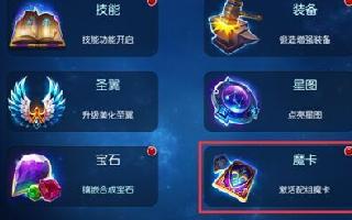 无双剑姬手游魔卡收集途径有哪些?