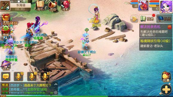 梦幻西游手游电脑版安装下载使用教程