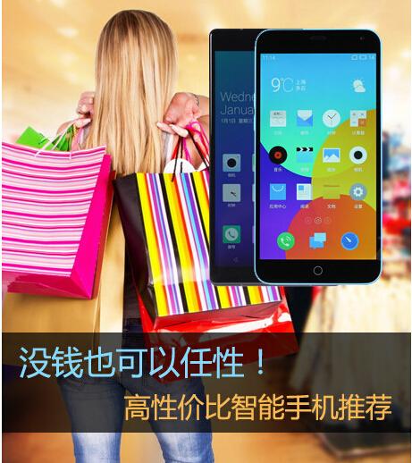 没钱也可以任性 10款超高性价比手机推荐
