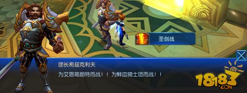 无双剑姬圣剑战活动介绍