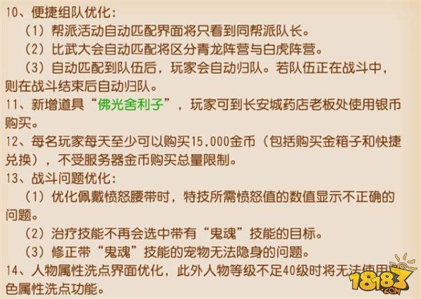梦幻西游手游4月17日维护更新公告