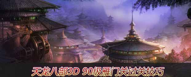 天龙八部3D90级雁门关过关技巧