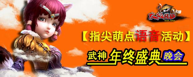 【太极熊猫指尖萌点语音活动】武神年终盛典晚会