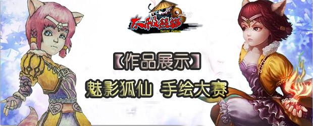 【作品展示】魅影狐仙→手绘大赛(钻石萌点奖励)