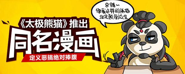 太极熊猫推出同名漫画