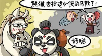 太极熊猫短漫第六期:去把这个少侠的马放了