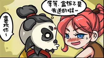 太极熊猫短漫第三期:盒饭不是我送的啦