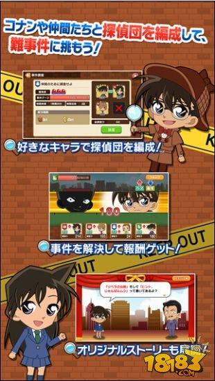 《名侦探柯南:推理镇》上架 模拟经营结合RPG