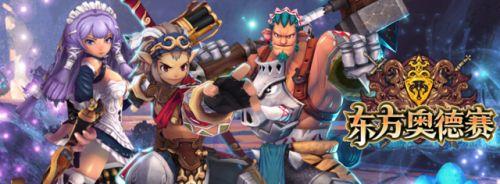 游戏融合西方魔幻风格和东方玄幻色彩.